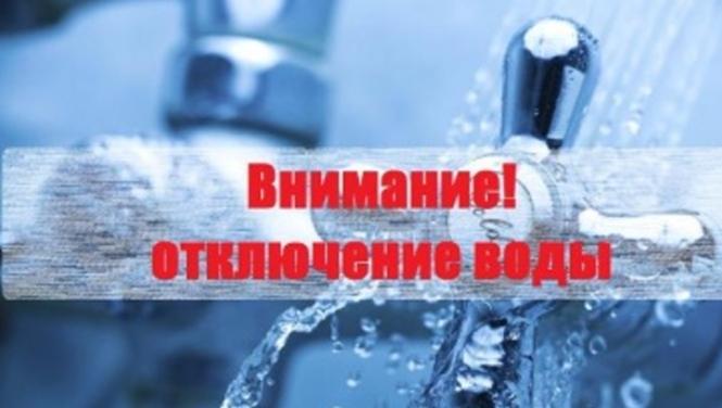 Объявление об отключении воды !
